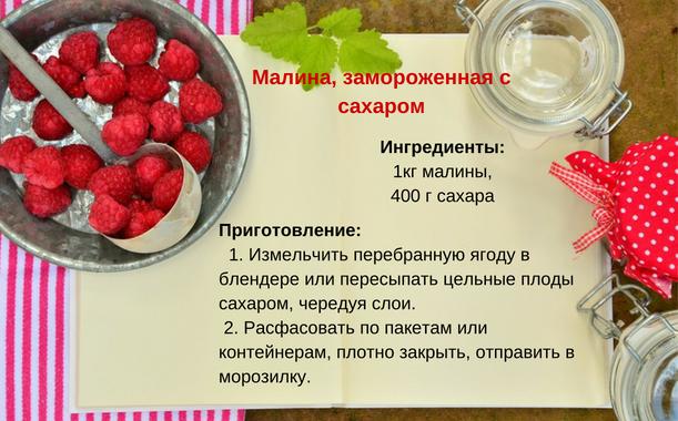 Рецепт заморозки с сахаром